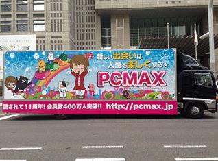 PCMAXのトラックの宣伝