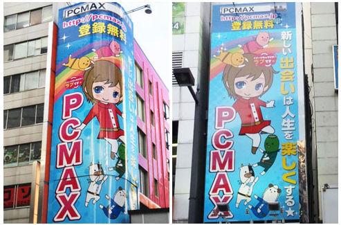 PCMAXのビルに掲げた看板