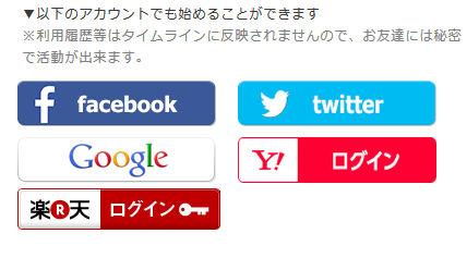 Twitter・Facebook・Yahoo!・Google・楽天で登録