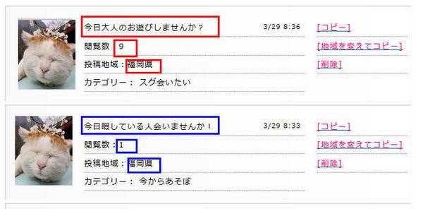 3/29にPCMAX福岡の掲示板に書き込み