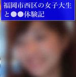 福岡市西区の女子大生との出会い