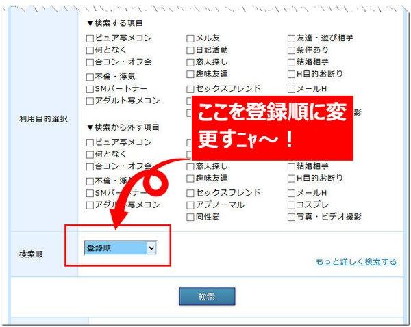 プロフの検索画面