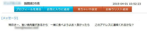 ニャ~!から福岡市の城南区人妻にPCMAXから最後の送信