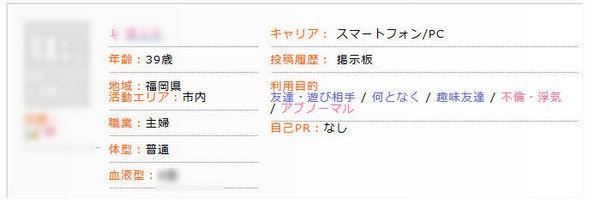 福岡県大野城市の主婦のPCMAXプロフ