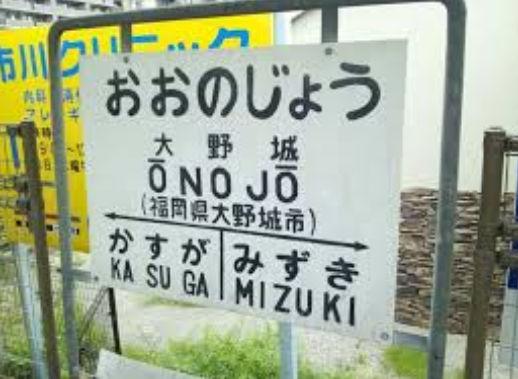 福岡県の大野城市の出会い
